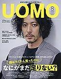 UOMO(ウオモ) 2019年 08 月号