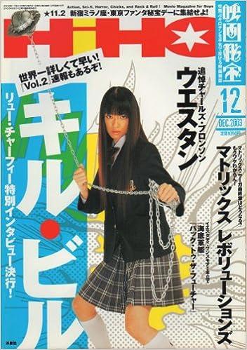 映画秘宝 2003年 12月号 | |本 |...