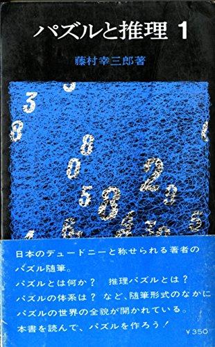 パズルと推理 1 (1969年)
