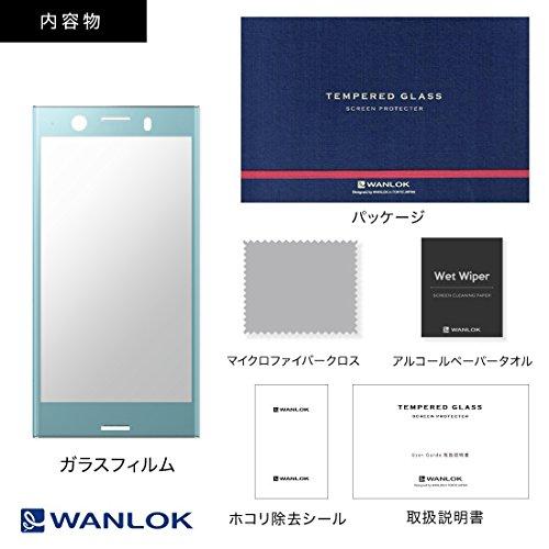【Xperia XZ1 Compact SO-02K 4.6インチ対応】日本製 ガラスフィルム ホライズンブルー 最高硬度9H 4D 3D 全面保護 [AFP画面保護:指紋防止 スクラッチ防止 気泡ゼロ 防汚] 0.3mm 日本板硝子社 液晶保護フィルム ソニー エクスペリア Blue XZ1 Compact SO-02K