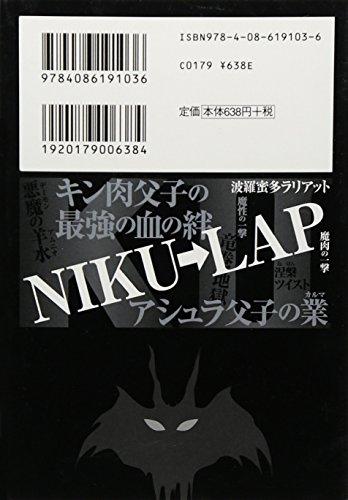 (- Comic version Shueisha Bunko) II 20 Kinnikuman (2010) ISBN: 4086191032 [Japanese Import]