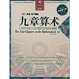 九章算术(全译插图本•全新修订版)