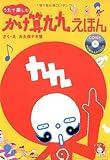 うたで楽しむ ― かけ算九九えほん (CD付)