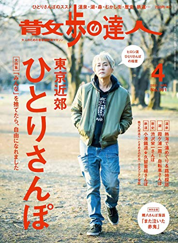 散歩の達人 最新号 表紙画像
