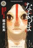 なまづま (角川ホラー文庫)