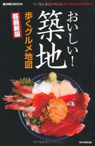 おいしい!築地歩くグルメ地図 超最新版 (週刊朝日MOOK)