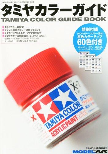 MODEL Art (モデル アート) 増刊 タミヤカラーガイド 2011年 01月号 [雑誌]