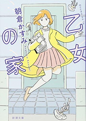乙女の家 (新潮文庫)