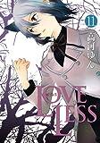 LOVELESS 11 (IDコミックス ZERO-SUMコミックス)