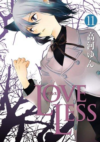 LOVELESSコミック11巻表紙