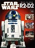 スター・ウォーズ R2-D2 10号 [分冊百科] (パーツ付)