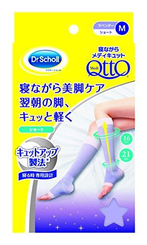 Medikyutto Short Lavender While Sleeping Dr Scholls Msize