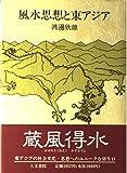 風水思想と東アジア