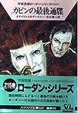 カピンの最後通牒 (ハヤカワ文庫SF―宇宙英雄ローダン・シリーズ 215)