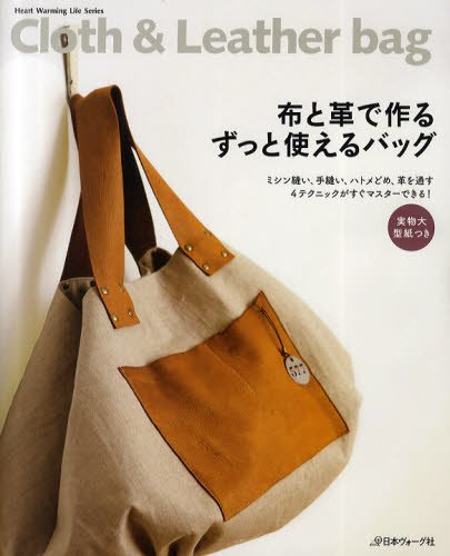 Cloth and Leather Bag - Japanese Craft Book