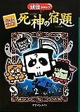 ゲームブック死神の宿題―妖怪コロキューブ