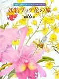 妖精プック 花の旅 (美術単行本)