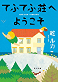 てふてふ荘へようこそ (角川文庫)