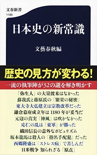日本史の新常識 (文春新書 1190)