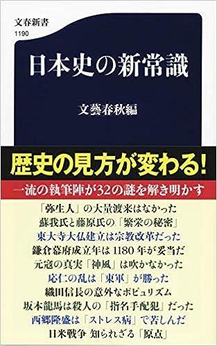 日本史の新常識 (文春新書) | 文...