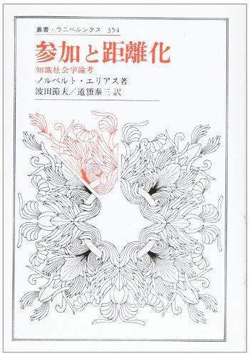 Sanka to kyorika Norbert Elias; Setsuo Hata; Taizō Michihata