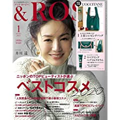 &ROSY 最新号 サムネイル