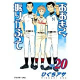 Ookiku Furikabutte (20) (Afternoon KC) (Japanese edition) ISBN-10:4063878457 [2012]