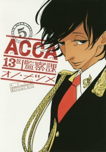 ACCA13区監察課(5) / オノ・ナツメ