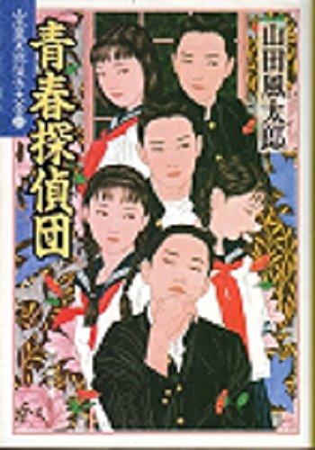 青春探偵団―山田風太郎傑作大全〈10〉 (広済堂文庫)