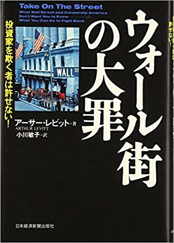 image for Take on the Street : What Wall Street and Corporate America Don't Want You to Know : What You Can Do to Fight Back = Worugai no taizai : toshika o azamuku mono wa yurusenai [Japanese Edition]