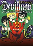 Revised edition Devilman (3) (KC Deluxe) (2012) ISBN: 4063766519 [Japanese Import]