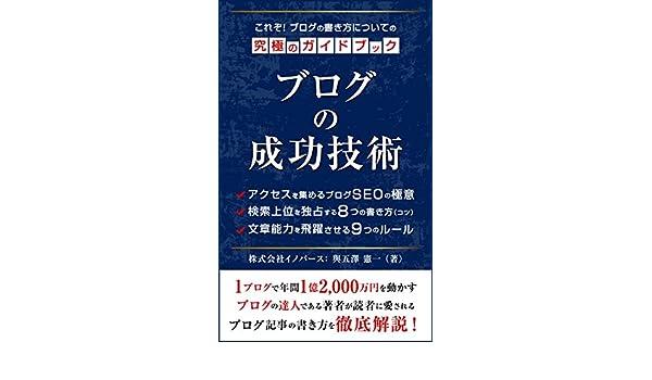 burogunoseikougijutsuburogukijinokakikatakyuukyokunogaidobukku Japanese Edition