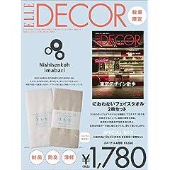 ELLE DECOR 特別セット 表紙画像