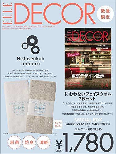 ELLE DECOR 特別セット 最新号 表紙画像