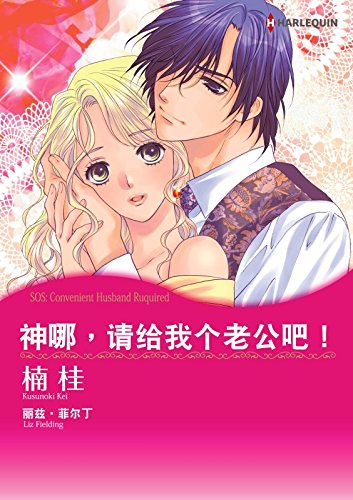 Amazon Harlequin Comics Chinese