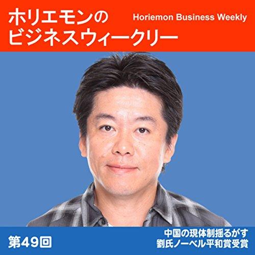ホリエモンのビジネスウィークリーVOL.49 中国の現体制揺るがす劉氏ノーベル平和賞受賞