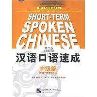 汉语口语速成(中级篇)(第2版)