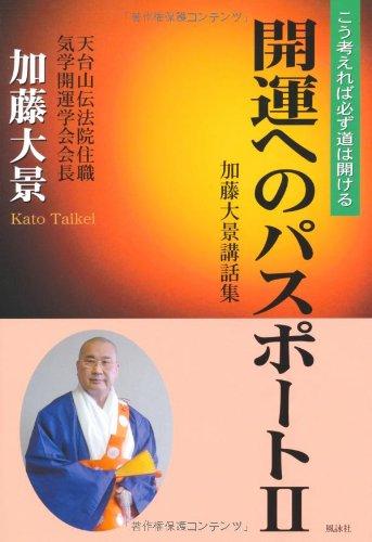 Kaiun eno pasupōto : Katō taikei kōwashū. 2, Kō kangaereba kanarazu michi wa hirakeru PDF