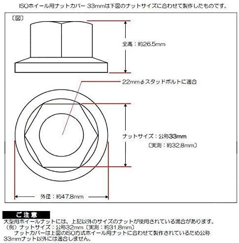 【ISOホイール大型車用ナットカバー 45L 33mm スチール製10個入 フロント/リア共用 】
