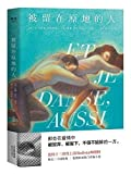 and i dance too et je danse aussi chinese edition
