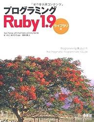 Puroguramingu Ruby 1.9. Raiburari hen = Programming Ruby 1.9 : the pragmatic programmer's guide