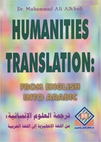Humanities Translation From English Into Arabic ترجمة العلوم
