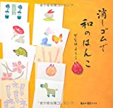 Stamp of the sum (daily discovery Books) with an eraser (2010) ISBN: 4047318280 [Japanese Import]