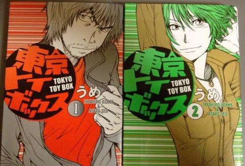 Tokyo Toy Box Comic set Vol.1 to 2 (Japanese)