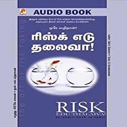 Risk Edu Thalaiva