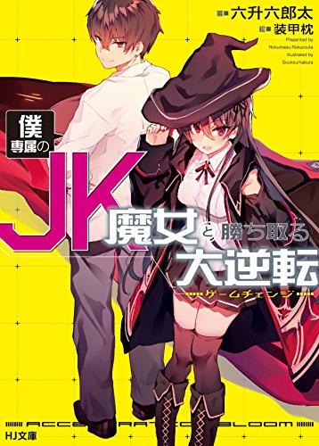 僕専属のJK魔女と勝ち取る大逆転〈ゲームチェンジ〉 (HJ文庫)