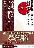 心と体が楽になる リラクゼーション・快眠 (<CD>)