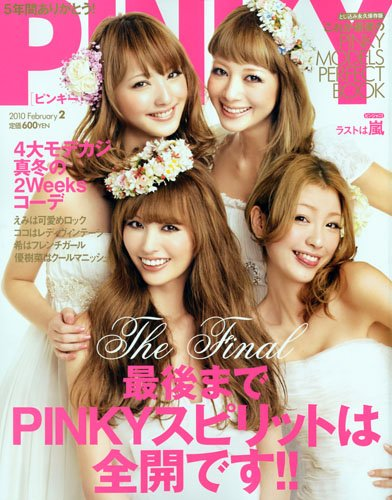 PINKY 2010年2月号 大きい表紙画像