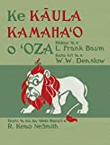 Ke Kāula Kamahaʻo O ʻoza: The Wonderful Wizard of Oz in Hawaiian (Hawaiian Edition)