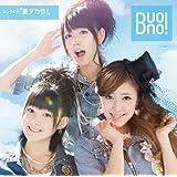 シングルV「夏ダカラ!」 [DVD]
